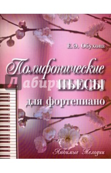 Обухова Елена Энверовна Полифонические пьесы для фортепиано