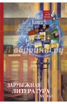 Все произведения школьной программы в кратком изложении: зарубежная литература 20 века (Книга 5)