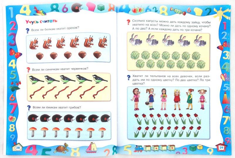 Иллюстрация 1 из 15 для Уроки математики: для детей 6-7 лет - Ольга Александрова | Лабиринт - книги. Источник: Лабиринт