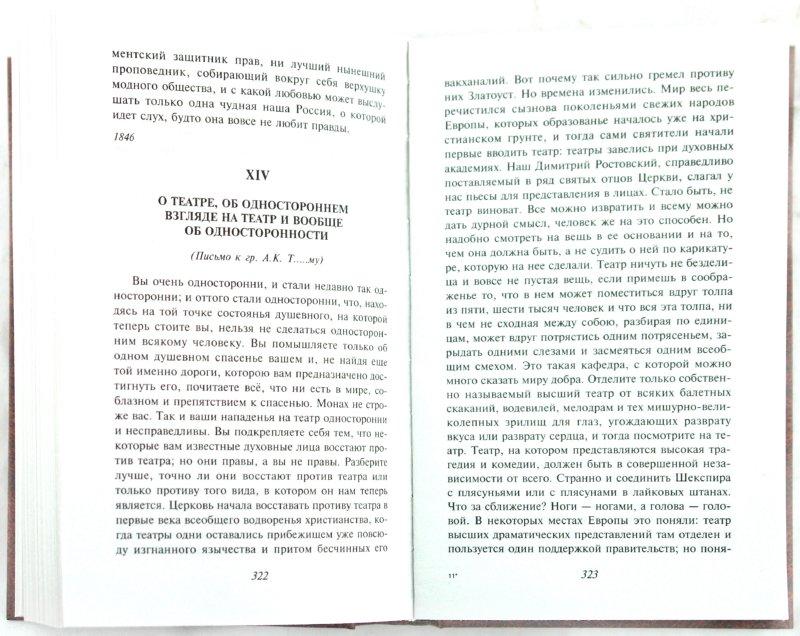 Иллюстрация 1 из 5 для Ревизор - Николай Гоголь | Лабиринт - книги. Источник: Лабиринт