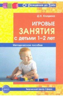 Игровые занятия с детьми 1-2 лет. Методическое пособиеЗнакомство с буквами. Азбуки<br>В книге содержатся 32 игровых развивающих занятия для детей 1-2 лет с сентября по май. Представленные занятия проводятся только в игровой форме, а задания объединены общей темой. Они позитивно настраивают детей, приучают их к самостоятельности, различным играм, помогают полностью раскрыться и познать окружающий мир, развивают восприятие, мышление, внимание, память, формируют навыки культурного поведения, воспитывают полноценную и разностороннюю личность.<br>Книга будет полезна педагогам, работающим в группах кратковременного пребывания, воспитателям младших групп дошкольных учреждений и родителям.<br>2-е издание, дополненное.<br>