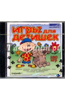 Игры для детишек. 330 игр (CDpc)