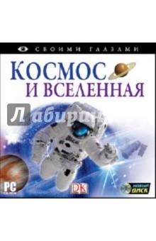 Своими глазами. Космос и Вселенная (CDpc)Детские энциклопедии<br>Внимание! Приготовьтесь и пристегните ремни - начинается обратный отсчет. Мы отправляемся в самое невероятное путешествие… Если тебя интересуют звезды, планеты и астероиды, если ты засматриваешься фильмами про полеты к далеким мирам - тебе с нами!<br>Что происходит там, среди скоплений галактик, в нашей необъятной Вселенной? Давай узнаем об этом больше вместе с новой виртуальной энциклопедией от издательства Dorling Kindersley! Мы сможем рассмотреть трехмерные модели космических кораблей, раскрыть тайны звездных систем и даже совершить посадку на Луне. А заодно нас ждет множество интересных заметок и важные научные открытия.<br>Эта увлекательная энциклопедия - уже сама по себе целый космос. Здесь есть полные сведения о планетах и планетоидах, кометах и целых галактиках. Тысячи статей, описания исторических и технологических достижений, сотни фотографий и иллюстраций - все сделано для того, чтобы любой читатель почувствовал себя настоящим космическим путешественником!<br>Особенности продукта:<br>- Постройте свою ракету и запустите лунный модуль <br>- Разгадайте загадки Вселенной <br>- Познакомьтесь с новейшими технологиями <br>- Посмотрите уникальные фотографии и видеоролики <br>Системные требования:<br>- Операционная система Microsoft Windows XP/Vista <br>- Процессор Pentium III 1,13 ГГц или аналогичный AthlonXP<br>- 256 МБ оперативной памяти <br>- 1,1 ГБ свободного места на жестком диске <br>- Видеоадаптер с памятью 32 MБ (RivaTNT2) <br>- Звуковое устройство <br>- Устройство для чтения компакт-дисков<br>Программа предназначена для детей от 12 лет.<br>