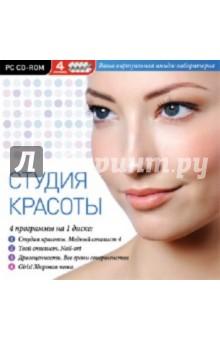 Студия красоты. 4 программы на одном диске (CDpc)
