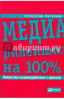 Назайкин Александр Медиарилейшнз на 100%. Искусство взаимодействия с прессой