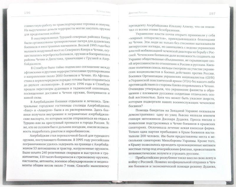 Иллюстрация 1 из 7 для Ястребы мира: Дневник русского посла - Дмитрий Рогозин | Лабиринт - книги. Источник: Лабиринт