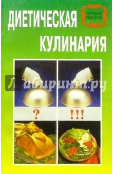 Самсонова Диетическая кулинария