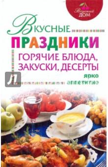 Михайлова И. Вкусные праздники. Горячие блюда, закуски, десерты