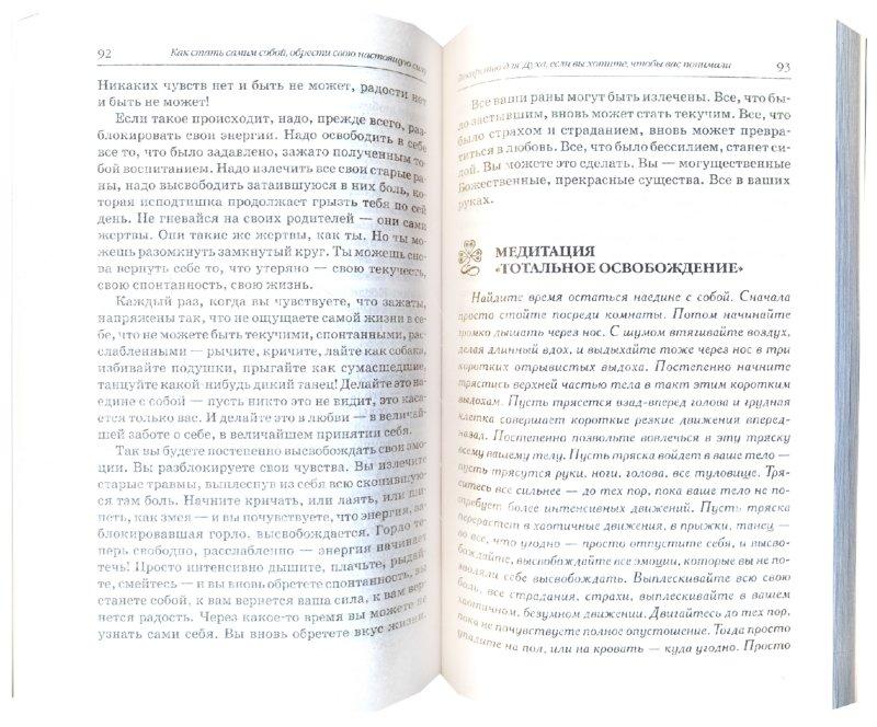 Иллюстрация 1 из 9 для Утраченные лекции Ошо. 24 способа наполнить светом свою жизнь - Алексей Крылов | Лабиринт - книги. Источник: Лабиринт