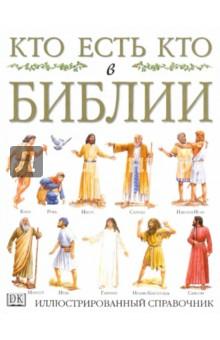 Мотьер Стивен Кто есть кто в Библии