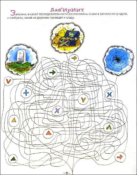 Иллюстрация 1 из 2 для Таинственный остров | Лабиринт - книги. Источник: Лабиринт