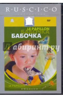 Мюиль Филипп Бабочка (DVD)