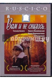 Фрэз Илья Вам и не снилось (DVD)