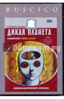 Лалу Рене Дикая планета (DVD)