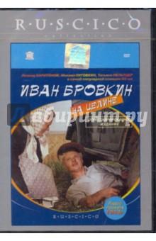 Лукинский Иван Иван Бровкин на целине (DVD)