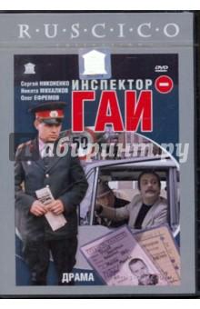Уразбаев Эльдор Инспектор ГАИ (DVD)