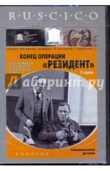 """Дорман Вениамин Конец операции """"Резидент"""" (DVD)"""