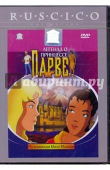 Кюбо Жан Легенда о принцесе Парве (DVD)