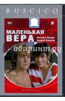 Пичул Василий Маленькая Вера (DVD)