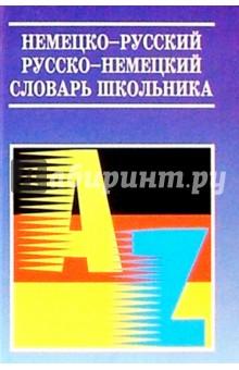 Немецко-русский и русско-немецкий словарь для школьника