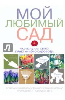 Мой любимый сад. Настольная книга практичного садоводаЭнциклопедии и справочники садовода и огородника<br>Садоводство - самый благородный и созидательный вид творчества. Оно учит нас любви и терпению, делает мудрее, приоткрывая удивительные тайны живой природы. Поэтому не случайно, что большинство удачливых садоводов - не только талантливые, но и просто хорошие люди.<br>Мы надеемся, что разведение цветов для украшения сада, выращивание фруктов, овощей и ягод для своей семьи приносит вам радость. Но мы также знаем, что работа в саду - нелегкий труд. Она отнимает много времени и сил, а ведь так важно, чтобы в летние месяцы у вас оставалось достаточно времени для отдыха и общения. И это возможно: сад доставляет куда меньше хлопот, если все необходимые работы выполняются правильно и в срок. Нечто подобное можно сказать о любом виде деятельности, но именно занимаясь садом, вы получаете лучшую возможность пронаблюдать, насколько верно это правило, насколько длительные и глубокие последствия имеет каждое ваше действие. Удачный выбор, своевременная и правильная посадка саженцев обеспечивает здоровье и урожайность плодовых деревьев на долгие годы, профилактика заболеваний растений избавляет от необходимости бороться с ними в течение сезона, посеянные в оптимальные сроки овощные культуры хорошо развиваются и не доставляют лишних забот.<br>Это издание предназначено для тех, кто хочет получать от садоводства больше удовольствия, занимаясь им без спешки и суеты. На его страницах расположены важные напоминания и подсказки, различные сведения, необходимые для того, чтобы разумно спланировать все работы. Вы можете пользоваться нашими советами и вести собственные записи, которые помогут вам укладываться в оптимальные сроки, заранее запасаться всем необходимым и самым удобным для вас образом распределять время, чтобы как можно больше его оставалось для летнего отдыха.<br>