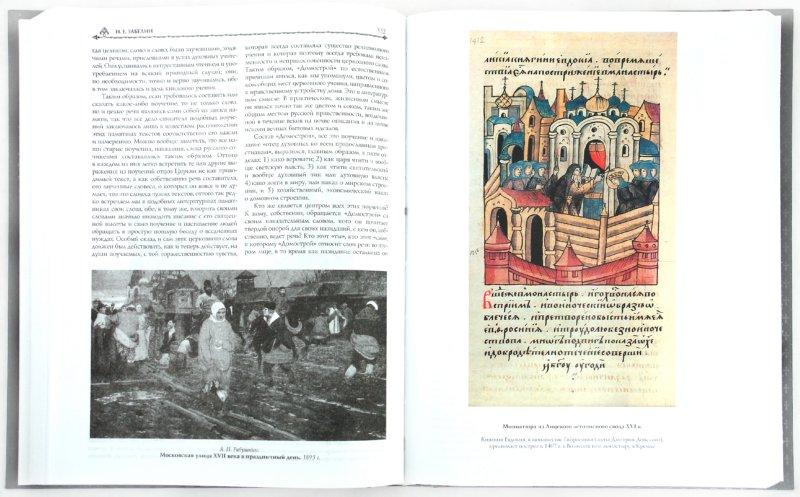 Иллюстрация 1 из 7 для Царская Россия (компл. из 2-х книг) - Забелин, Вигель | Лабиринт - книги. Источник: Лабиринт