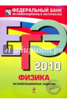 ЕГЭ 2010. Физика: Экзаменационные задания