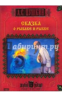 Сказка о рыбаке и рыбке (CDpc) ИДДК