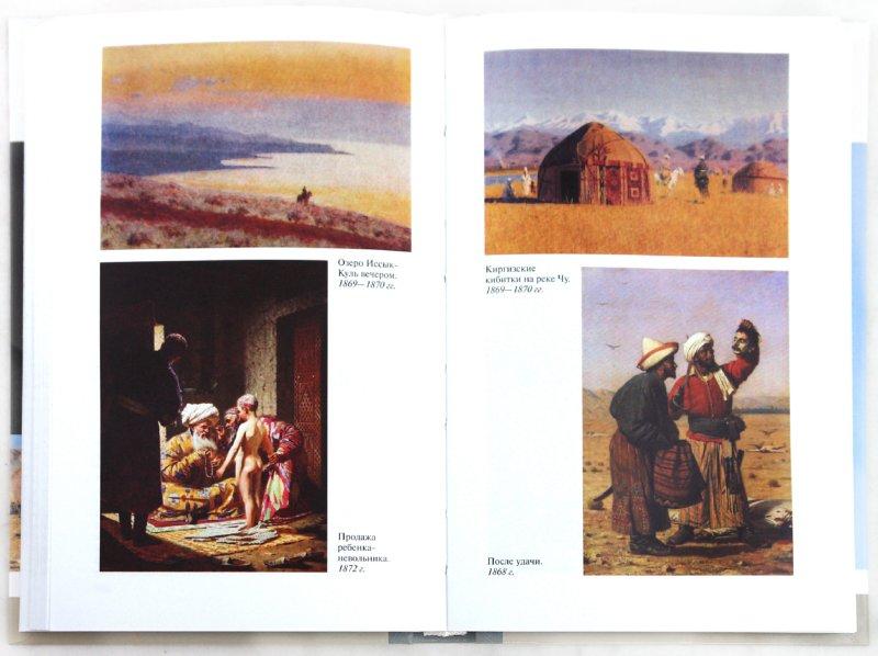 Иллюстрация 1 из 7 для Верещагин - Аркадий Кудря | Лабиринт - книги. Источник: Лабиринт