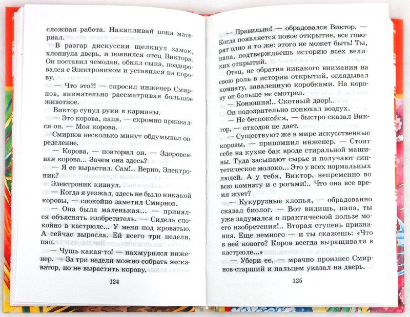Иллюстрация 1 из 7 для Победитель невозможного: третья книга из цикла о приключениях Электроника - Евгений Велтистов | Лабиринт - книги. Источник: Лабиринт