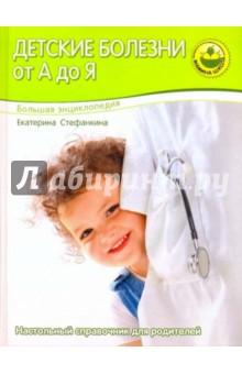 Большая энциклопедия. Детские болезни от А до Я