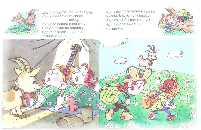 Иллюстрация 1 из 21 для Ох и Ах идут в поход - Л. Зубкова | Лабиринт - книги. Источник: Лабиринт