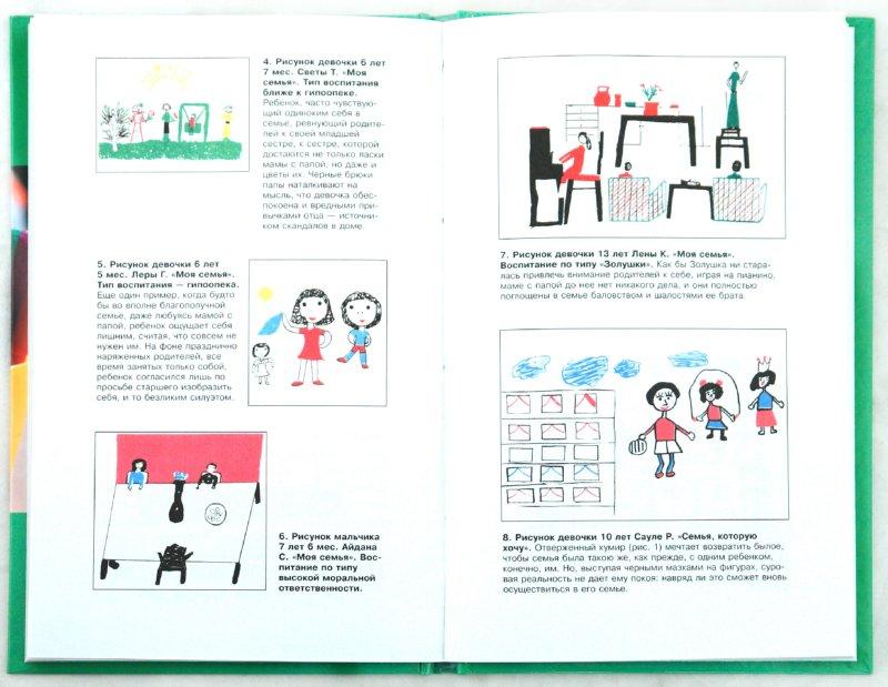 Иллюстрация 1 из 16 для О чём говорит детский рисунок - Алла Баркан | Лабиринт - книги. Источник: Лабиринт