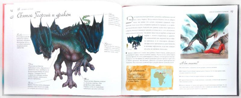 Иллюстрация 1 из 27 для Драконология   Лабиринт - книги. Источник: Лабиринт
