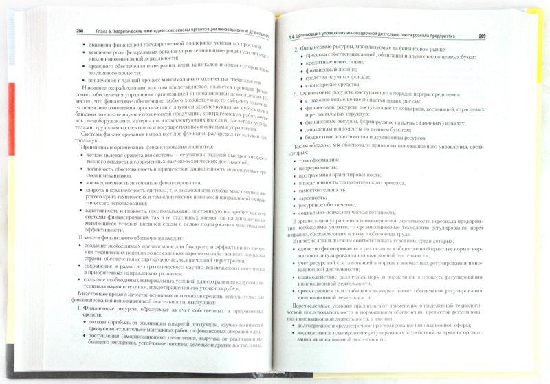 Иллюстрация 1 из 14 для Управление персоналом. Учебник для вузов - Валерий Потемкин | Лабиринт - книги. Источник: Лабиринт