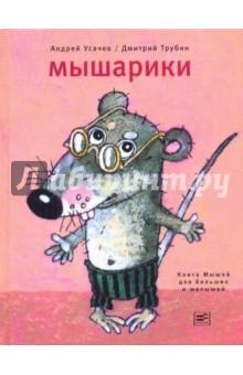 Мышарики. Книга Мышей для больших и малышей