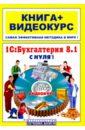 Александрова Елена Игоревна 1С: Бухгалтерия 8.1 с нуля! Книга+Видеокурс (+СD)