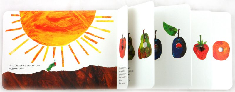 Иллюстрация 3 из 26 для Очень голодная гусеница - Эрик Карл | Лабиринт - книги. Источник: Лабиринт