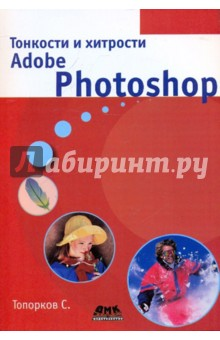 Тонкости и хитрости Adobe Photoshop