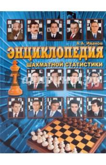 Иванов А. А. Энциклопедия шахматной статистики