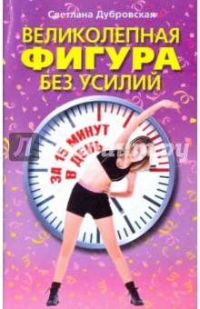 Великолепная фигура без усилий за 15 минут в день