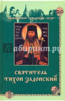 Круглянская Наталья Александровна Святитель Тихон Задонский