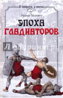 Мэтьюз Руперт Эпоха гладиаторов
