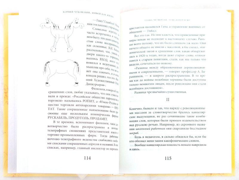 Иллюстрация 1 из 35 для Живой как жизнь: о русском языке - Корней Чуковский | Лабиринт - книги. Источник: Лабиринт