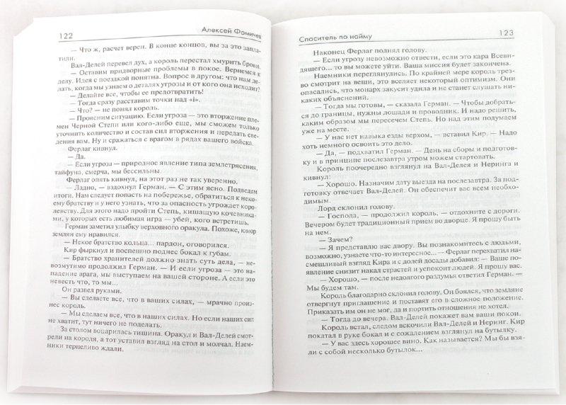 Иллюстрация 1 из 4 для Спаситель по найму - Алексей Фомичев | Лабиринт - книги. Источник: Лабиринт