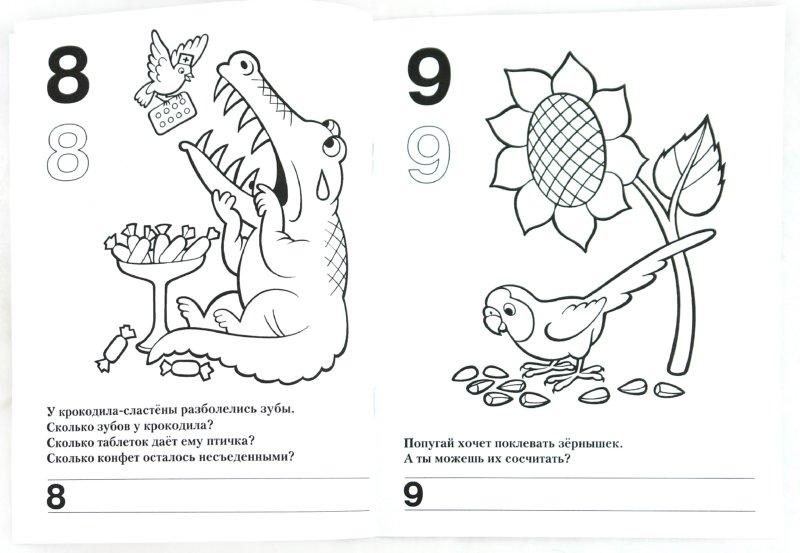 Иллюстрация 1 из 17 для Цифры и числа. Малышам от 3 до 5 лет   Лабиринт - книги. Источник: Лабиринт
