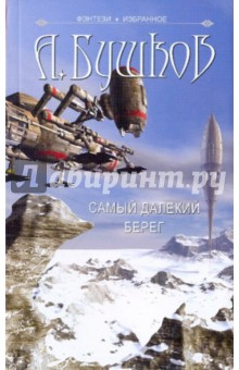 Бушков Александр Александрович Самый далекий берег