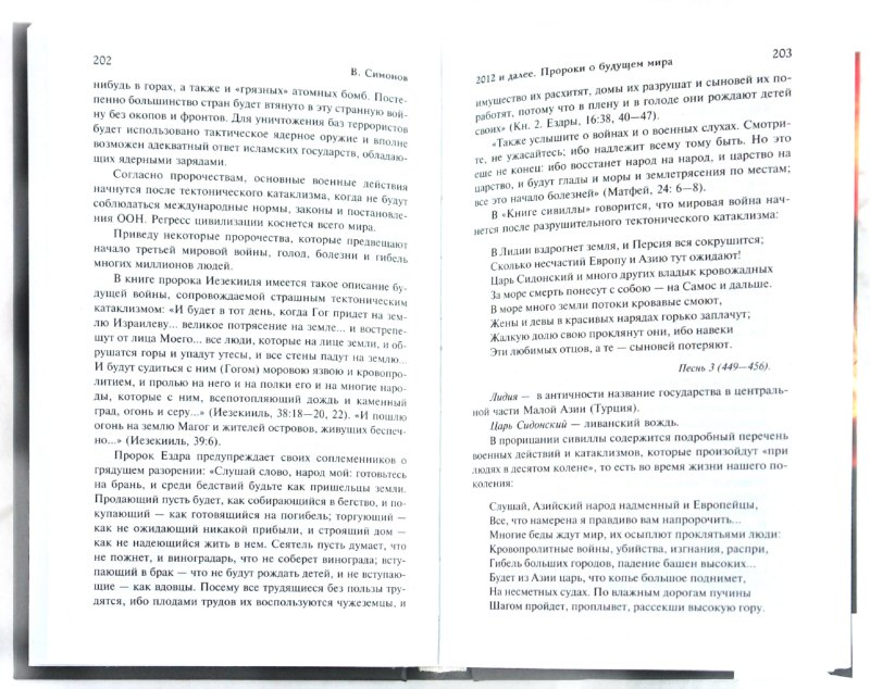 Иллюстрация 1 из 31 для 2012 и далее. Пророки о будущем мира - Виталий Симонов | Лабиринт - книги. Источник: Лабиринт