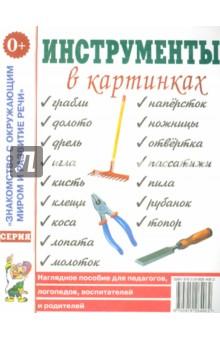Инструменты в картинках. Наглядное пособие для педагогов, логопедов, воспитателей и родителей