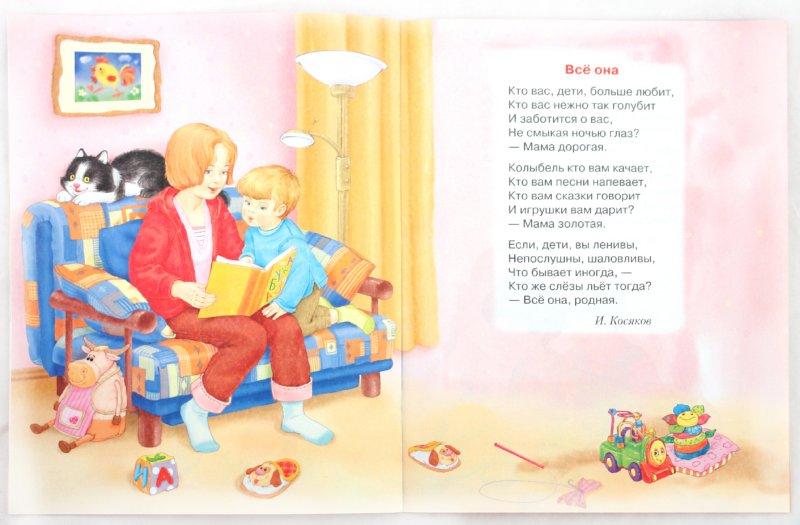 Иллюстрация 1 из 21 для Стихи о маме | Лабиринт - книги. Источник: Лабиринт
